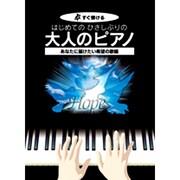 はじめてのひさしぶりの大人のピアノ あなたに届けたい希望の歌-すぐ弾ける [単行本]