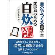 自分でつくる電子本―蔵書家のための自炊徹底入門 [単行本]