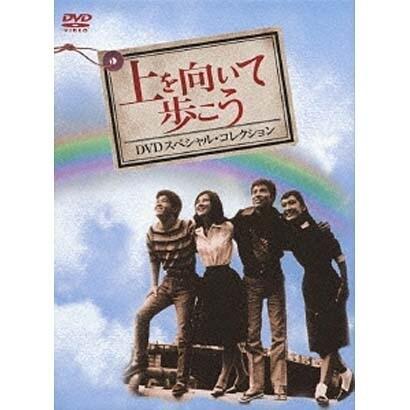 上を向いて歩こう DVDスペシャル・コレクション [DVD]