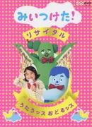 みいつけた!リサイタル うたうッス おどるッス (NHK DVD)