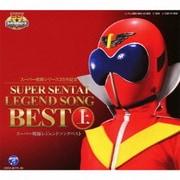 スーパー戦隊シリーズ35作記念 スーパー戦隊レジェンドソングベスト 上