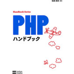 PHPハンドブック(Handbook Series) [単行本]
