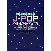 J-POPアイドルグループのうた-楽しい合唱名曲集 [単行本]