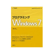 プログラミングWindows7(MSDNプログラミングシリーズ) [単行本]