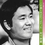 村下孝蔵 セレクションアルバム この国に生まれてよかった