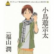TVアニメ「WORKING!!」きゃらそん☆MENU1 小鳥遊宗太 starring 福山潤