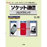 ソケット通信プログラミング(I・O BOOKS) [単行本]