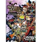 モンスターハンターエピソード Vol.3(CAPCOM COMICS) [単行本]