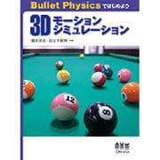 Bullet Physicsではじめよう3Dモーションシミュレーション [単行本]