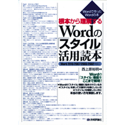 根本から理解するWordの「スタイル」活用読本―2010/2007/2003/2002対応(Wordで作ったWordの本) [単行本]