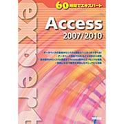60時間でエキスパート Access 2007/2010 [単行本]