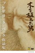 木を植えた男/フレデリック・バック作品集
