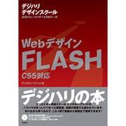WebデザインFLASH CS5―基礎からしっかり学べる信頼の一冊(デジハリデザインスクール) [単行本]