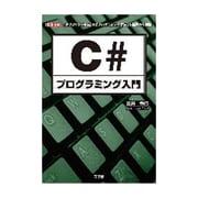 C#プログラミング入門―「オブジェクト指向」の「プログラミング手法」を基礎から解説(I・O BOOKS) [単行本]