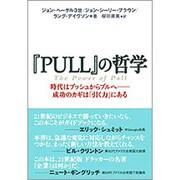 『PULL』の哲学―時代はプッシュからプルへ 成功のカギは「引く力」にある [単行本]