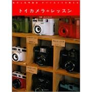 トイカメラのレッスン―街の人気写真店ポパイカメラが教える [単行本]