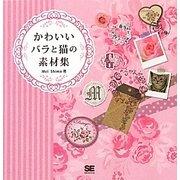 かわいいバラと猫の素材集 [単行本]
