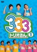 333(トリオさん)1