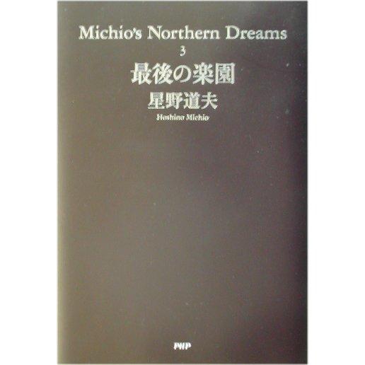 最後の楽園―Michio's Northern Dreams〈3〉 [単行本]