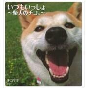 いつもいっしょ―柴犬のチコ。 [単行本]