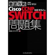 ITプロ/ITエンジニアのための徹底攻略Cisco CCNP SWITCH問題集―642-813J対応 [単行本]