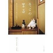 そこのまる―養老孟司先生と猫の営業部長 [単行本]