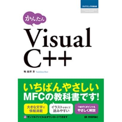 かんたんVisual C++(プログラミングの教科書) [単行本]
