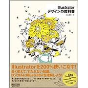 Illustrator デザインの教科書 [単行本]