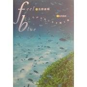 feel blue―こころが元気になる贈り物 [単行本]
