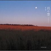 月の空 [単行本]