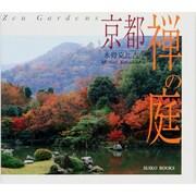 京都 禅の庭―ZEN GARDENS 新装版 (SUIKO BOOKS) [単行本]