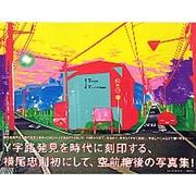 東京Y字路 [単行本]