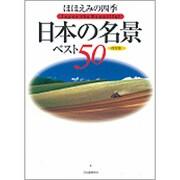 ほほえみの四季 日本の名景ベスト50 [単行本]
