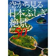 空から見る日本ふしぎ絶景50 [単行本]