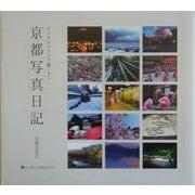 京都写真日記―デジタルカメラで撮り下ろし(SUIKO BOOKS〈136〉) [単行本]