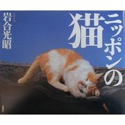 ニッポンの猫 [単行本]