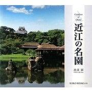 近江の名園(SUIKO BOOKS) [単行本]