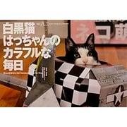 白黒猫はっちゃんのカラフルな毎日 [単行本]