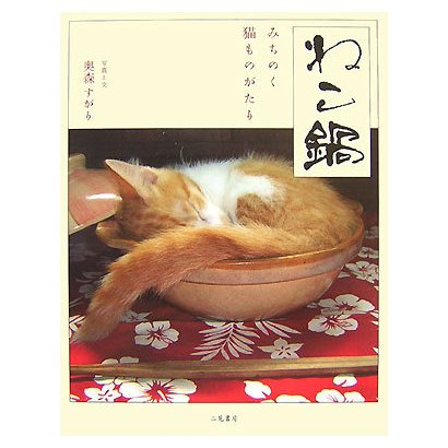 ねこ鍋―みちのく猫ものがたり [単行本]