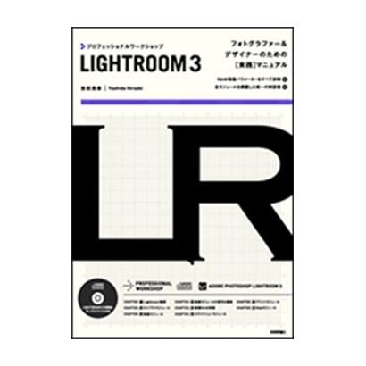 プロフェッショナルワークショップ LIGHTROOM3 [単行本]