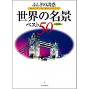 ふしぎの誘惑 世界の名景ベスト50 保存版 [単行本]