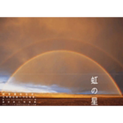 虹の星 [単行本]