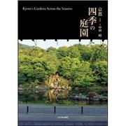 京都 四季の庭園 [単行本]