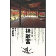 京都の御所と離宮〈3〉桂離宮 [単行本]