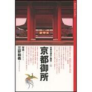 京都の御所と離宮〈1〉京都御所 [単行本]