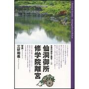 京都の御所と離宮〈2〉仙洞御所 修学院離宮 [単行本]