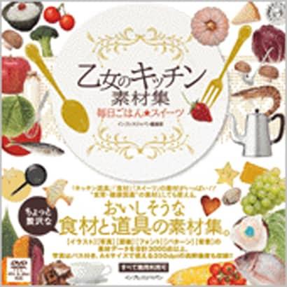 乙女のキッチン素材集-毎日ごはん★スイーツ [単行本]