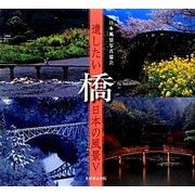遺したい日本の風景〈5〉橋 [単行本]