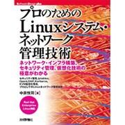 プロのためのLinuxシステム・ネットワーク管理技術―Red Hat Enterprise Linux対応(Software Design plus) [単行本]