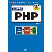 はじめてのPHP―「手軽」に使える「埋め込み型」のプログラミング言語(I・O BOOKS) [単行本]